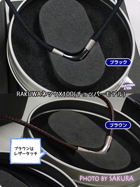 ファイテンRAKUWAネックX100(チョッパーモデル) ブラックとブラウンの素材アップ