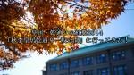 皇居・乾通り一般公開でみてきた紅葉の動画をアップしました