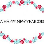 謹賀新年2015・本年もよろしくお願いします!