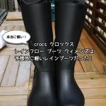 クロックス「レインフロー ブーツ ウィメンズ」は予想外に軽い長靴だった!