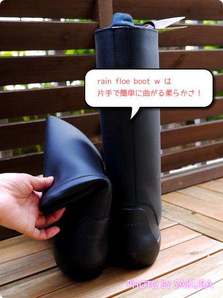 レインフロー ブーツ ウィメンズは筒素材が折り畳めるほど柔らかい