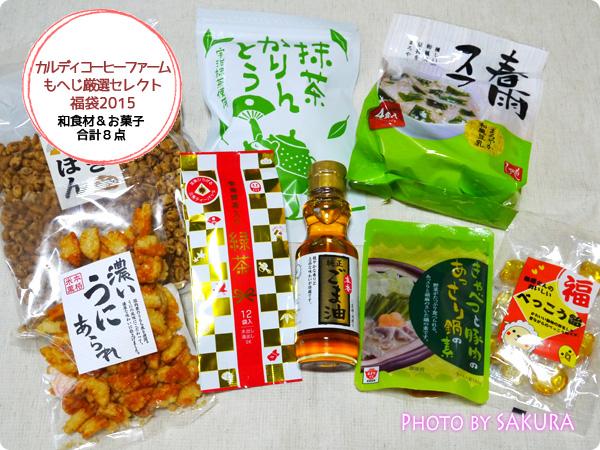 【福袋2015】カルディもへじ厳選和食材・お菓子福袋 中身一覧