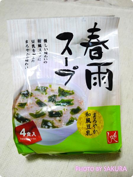 【福袋2015】カルディもへじ厳選和食材・お菓子福袋 スープ春雨