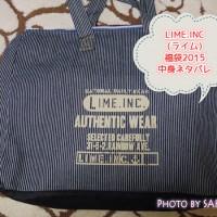 【福袋2015】LIME.INCライム福袋2015 ネタバレ