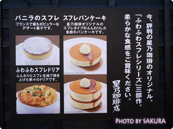 星野珈琲店の名物 パンケーキ各種