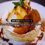 星野珈琲店【季節限定】キャラメルリンゴのスフレパンケーキ食べてきた