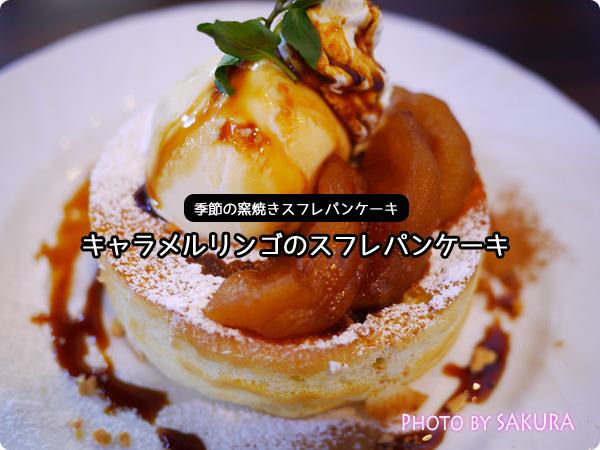 星野珈琲店【季節限定】季節の窯焼きスフレパンケーキ キャラメルリンゴのスフレパンケーキ