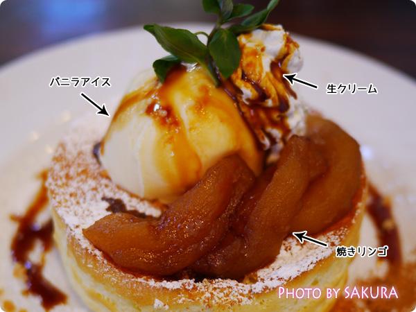 星野珈琲店【季節限定】 キャラメルリンゴのスフレパンケーキ トッピング