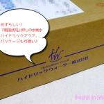 真田幸村発祥の地の天然水を使った水素水「ハイドリックアクア」選べるパッケージが可愛い!