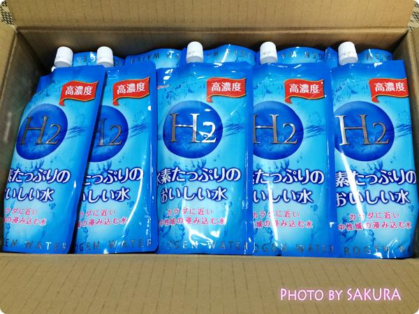 メロディアン「水素たっぷりのおいしい水」300ml×20本