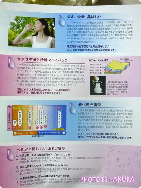信州上田の天然水を使った高濃度水素水「ハイドリックアクア」500ml 水素水説明