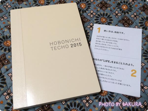 ほぼ日手帳2015(1月はじまり) 本体のみ