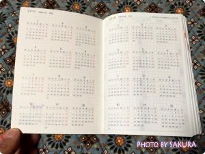 ほぼ日手帳2015(1月はじまり) カレンダー 一覧