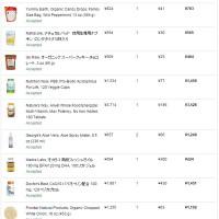 iHerbアイハーブで14回目のお買い物リスト