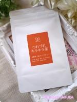 美容成分たっぷり国内産無添加「つれづれキラキラ茶」でデトックス!