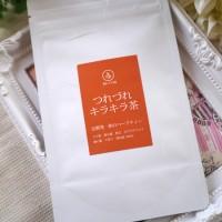 和風ハーブティー「つれづれキラキラ茶」サンプルパッケージ