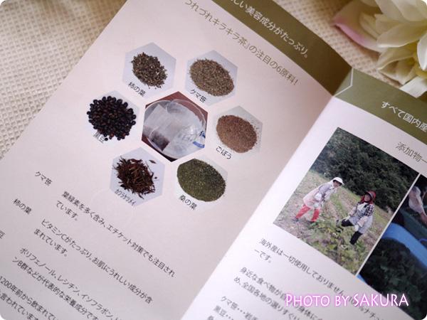 「つれづれキラキラ茶」使用されている国産原料ハーブ