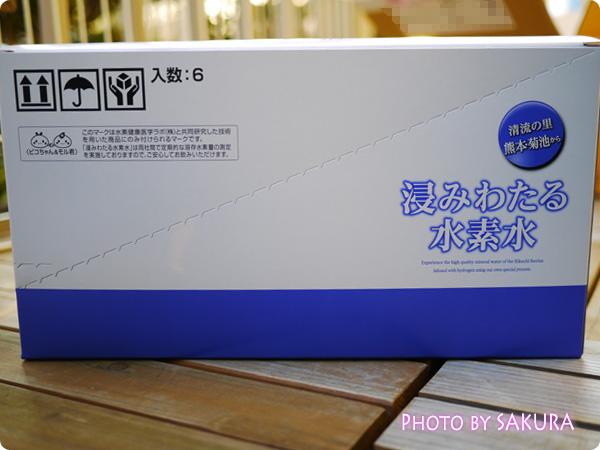 熊本県菊池の天然水使用【浸みわたる水素水】お試しセット 6個入り