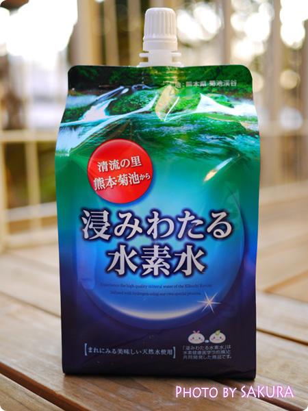 熊本県菊池の天然水使用【浸みわたる水素水】 500ml