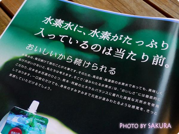 熊本県菊池の天然水使用【浸みわたる水素水】お試しセット おいしいからこそ続けられる