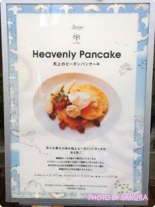 Ainsoph. journey アインソフジャーニー 天使のビーガンパンケーキ 入り口の看板