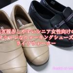 【母の日2015】シニア女性の脱ぎ履きしやすいオシャレ靴にアシックスのライフウォーカー