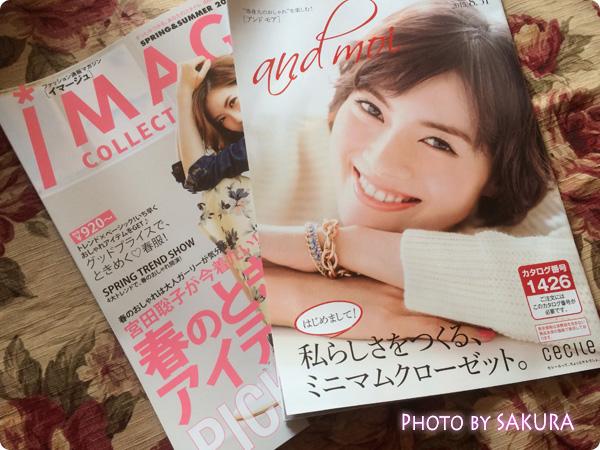 セシール and moi(アンドモイ)トImage2015カタログ