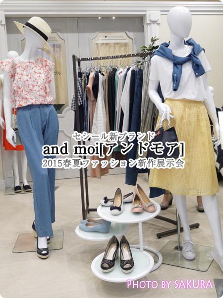 セシール and moi(アンドモア) 2015春夏新作発表会