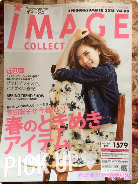 Image(イマージュ) 2015年Spring&Summer 表紙:宮田聡子
