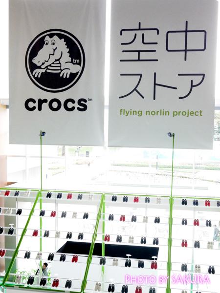 クロックス crocs 空中ストア