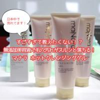 日本中で売れてます!無添加美容液で毛穴汚れがスルンと落ちる!マナラ クレンジングゲル