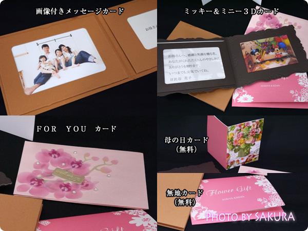 日比谷花壇 花と一緒に贈りたいメッセージカード
