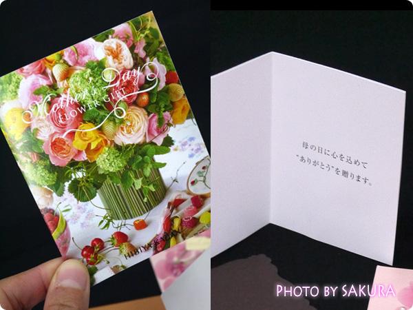 日比谷花壇 母の日メッセージカード(無料)