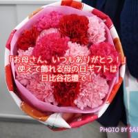 「お母さん、いつもありがとう!」使えて飾れる母の日カーネーションギフトは日比谷花壇がオススメ