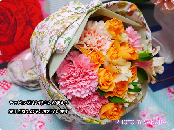日比谷花壇の母の日ギフト 実際に使えるカーネーションブーケ