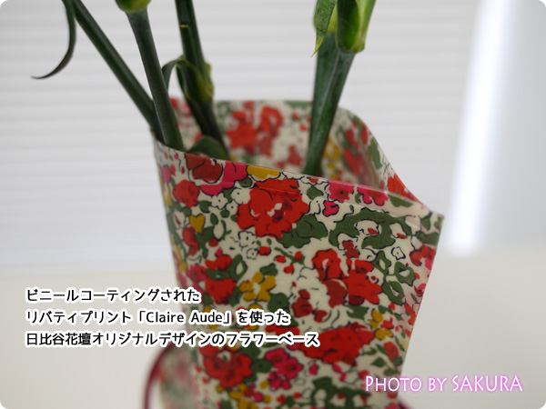 ボックスフラワー「リバティプリントベースのセット」 リバティプリント「Claire Aude」のビニールコーティング加工された花瓶