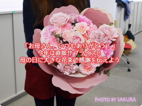 「お母さん、いつもありがとう!」今年は直接サプライズ!母の日に大きな花束で感謝を伝えよう!