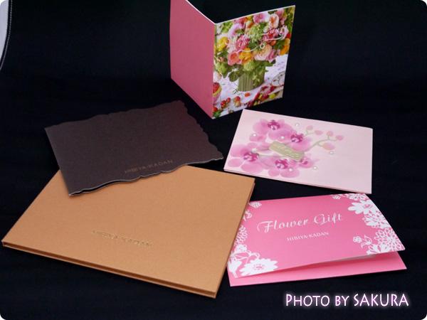 日比谷花壇 オプションで付けられるメッセージカード