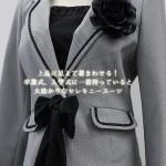 上品に見えて着まわせる!卒業式・入学式に一着持っていると大助かりなセレモニースーツ
