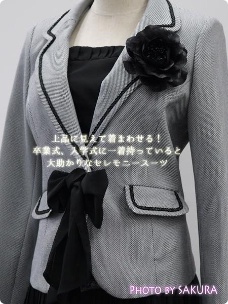 上品に見えて着まわせる!卒業式・入学式に一着持っていると大助かりな女性のセレモニースーツ