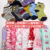 保育園・幼稚園の入園準備に!靴下に名前がかけるニッセンの子供用靴下