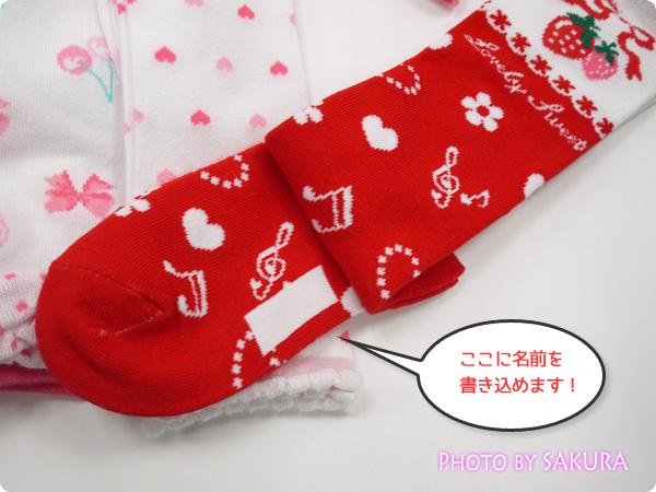 名前が書けるのびのびハイソックス8足組 女の子用の靴下も名前がかけます