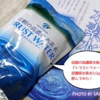 信頼の高濃度水素水『トラストウォーター』超濃厚水素水3.0ppmを飲んでみた口コミ