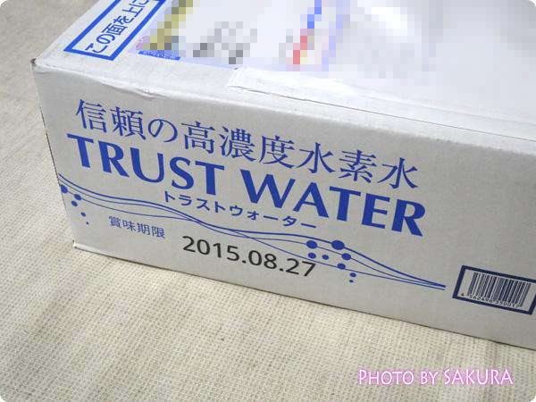 信頼の高濃度水素水『トラストウォーター』お試しセット15本入り 到着