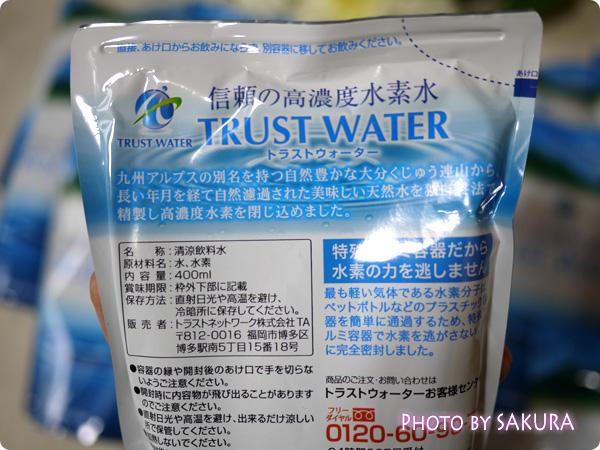 信頼の高濃度水素水『トラストウォーター』