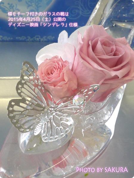 ディズニー プリザーブド&アーティフィシャルアレンジメント「シンデレラの靴」 ディズニー映画「シンデレラ」公開記念の蝶モチーフ