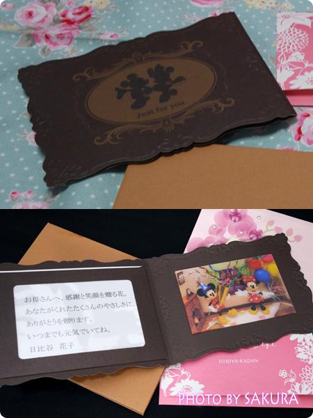 日比谷花壇 ディズニー ミッキー&ミニー3Dメッセージカード