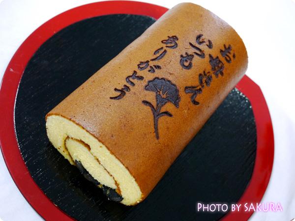 [イイハナドットコム]母の日 鉢植えセット「京・伏見三源庵 黒豆ロールカステラ」~オリジナル焼印入~ メッセージ入りロールカステラ