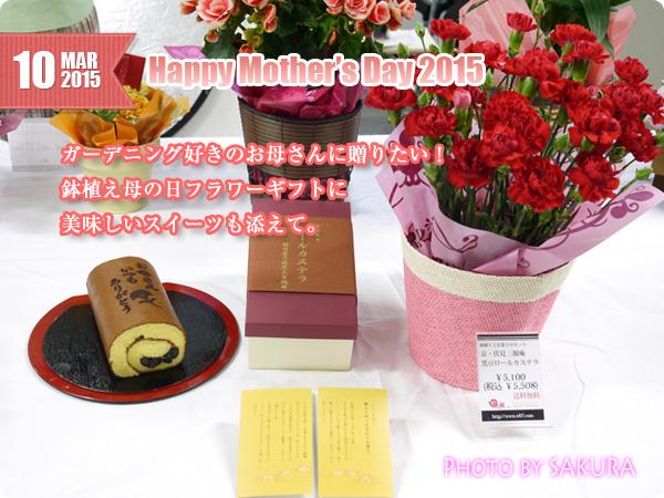 【母の日2015】ガーデニング好きのお母さんに贈りたい!鉢植え母の日フラワーギフトに美味しいスイーツも添えて。[イイハナドットコム]