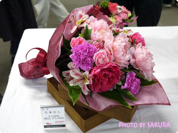 [イイハナドットコム]母の日 花束「芍薬美人」 全体